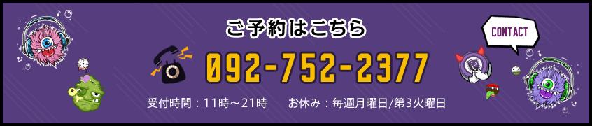ご予約はこちら TEL:092-752-2377 受付時間:11時~21時 お休み:毎週月曜日/第3火曜日